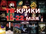 TV May-16