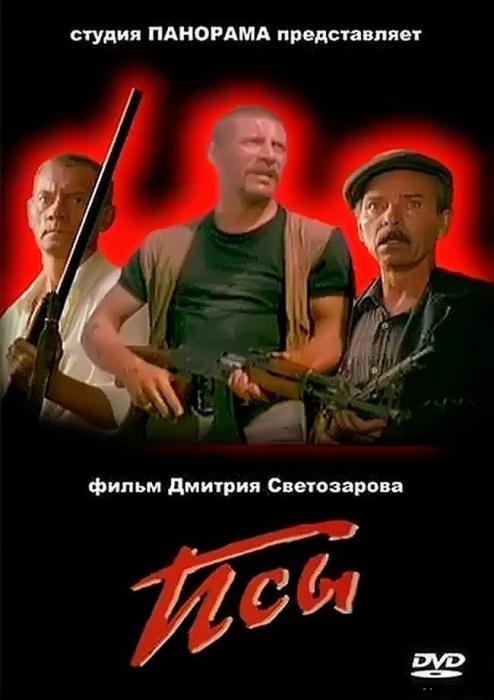 «Месть» — 1989