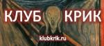 КЛУБ-КРИК