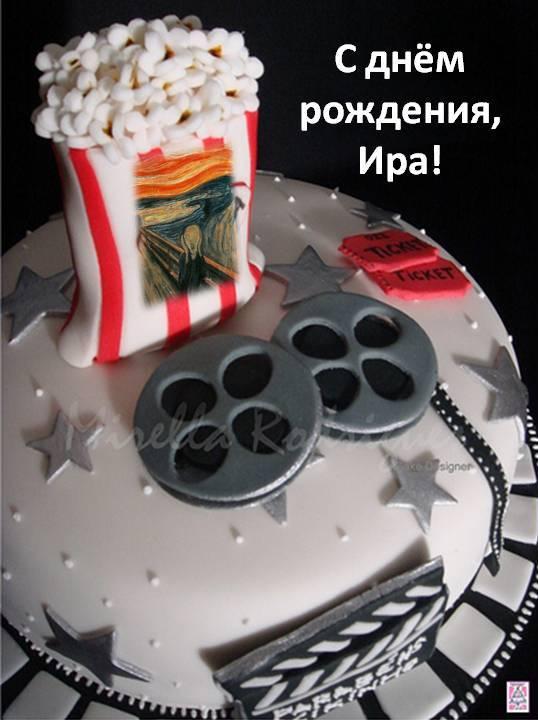 С днем рождения тебя фильм ужасов