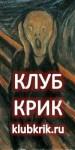 KlubKrik_Ver_ru