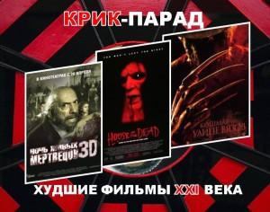 Худшие фильмы ужасов 21 века