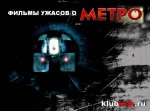 Horror movies about metro