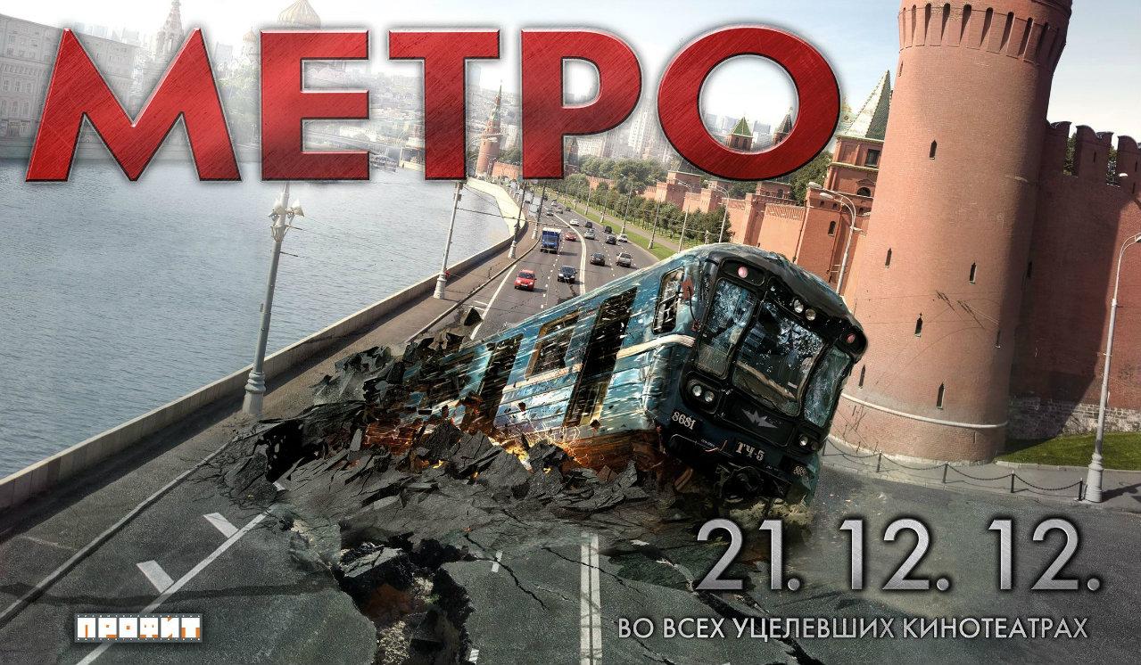 Смотреть метро игра онлайн бесплатно в хорошем качестве 8 фотография