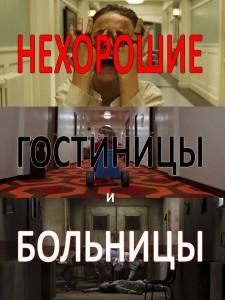 Нехорошие гостиницы. Нехорошие больницы