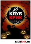 halloween-KRIK