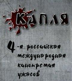 Капля-20131