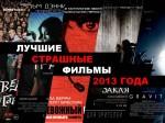 Best2013movies