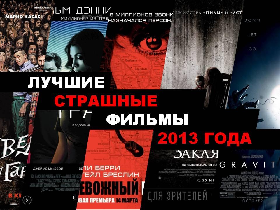 luchshie-filmi-uzhasov-reyting