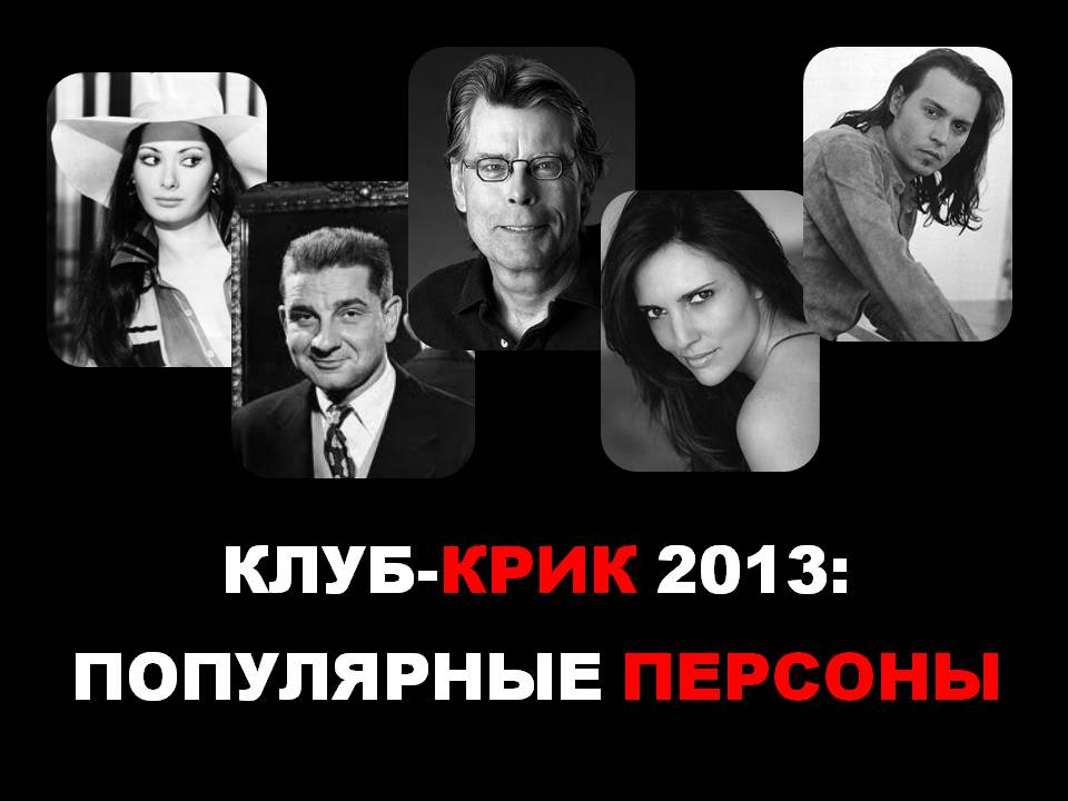 Best2013top-persons