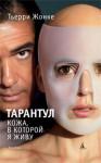 Тарантул - обложка