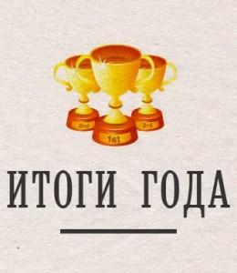 итоги_2