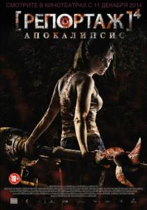 Репортаж Апокалипсис - постер