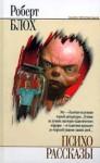 Роберт Блох - сборник рассказов