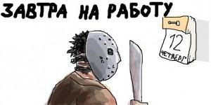 Komiksi-pyatnitsa-13-e-rabota-pesochnitsa-136477