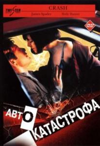 Автокатастрофа - постер