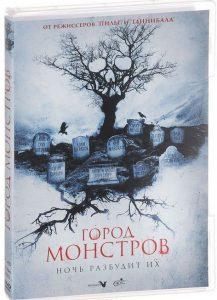 Город монстров - DVD