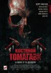 Bone Tomahawk - постер