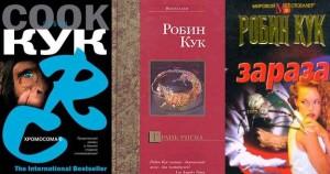 2.Обложки книг Робина Кука, включая «Заразу»