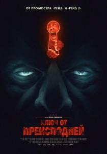 Ключ от преисподней - постер