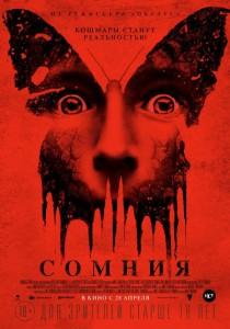Сомния - постер