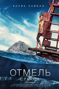Отмель - постер
