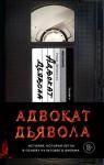Адвокат Дьявола - книга