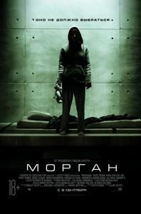 Морган - постер