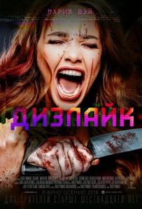 dislike-poster