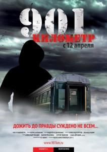 901-й-км-постер