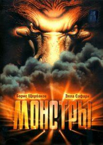 monstry-poster