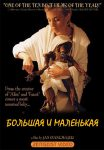 bolshaya