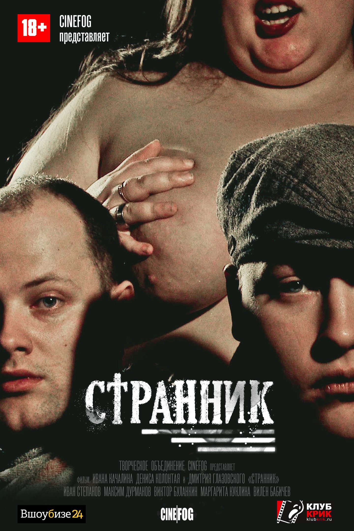 «Криминальная Россия Смотреть Онлайн Дневник Оборотня» — 1998