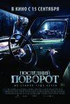 Последний поворот - постер