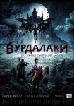Вурдалаки - постер