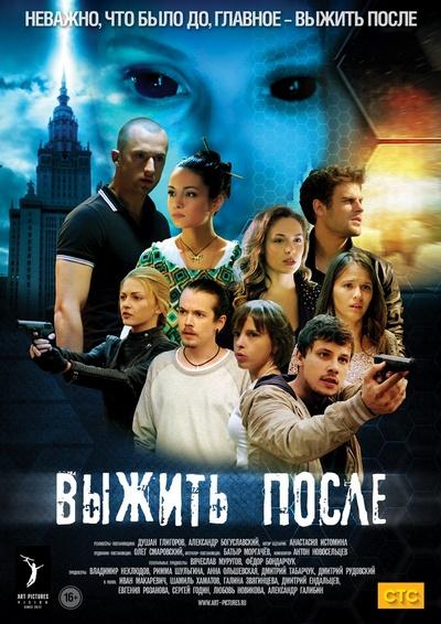 выжить после серия 6 сезон 1