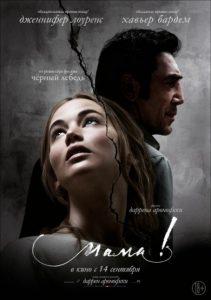 мама! - постер