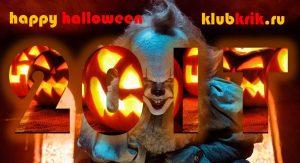 HalloweenIT