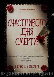 Счастливого дня смерти - постер