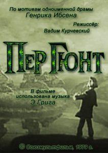 Пер Гюнт - обложка