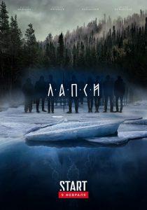 Лапси - постер