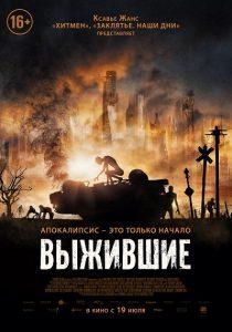 Выжившие - постер