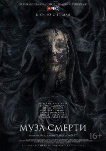 Муза смерти - постер