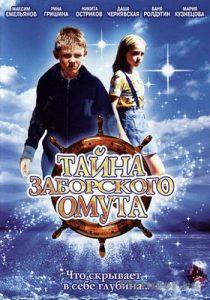 Тайна-Заборского-омута-постер
