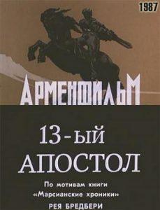 13-й апостол - постер