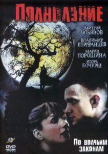 Полнолуние - постер