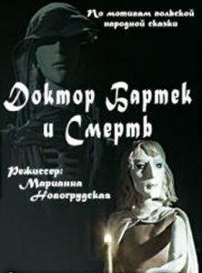 Доктор Бартек и Смерть