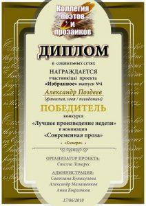 номинация Современная проза