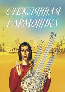 Стеклянная гармоника - постер