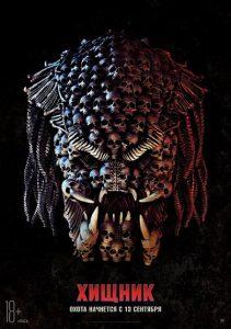 Хищник - постер